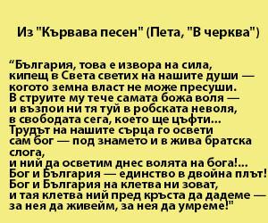 """пенчо славейков, цитат от кървава песен - пета """"В Черквата""""."""