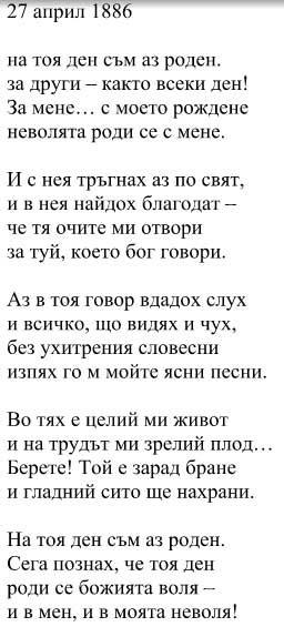 пенчо славейков стихотворения 27 април 1886