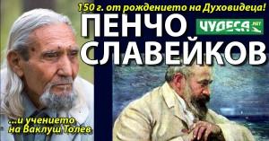 пенчо славейков творчество стихотворения ваклуш толев
