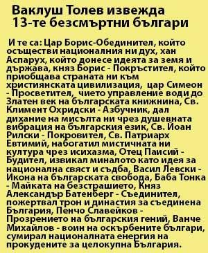 ваклуш толев пенчо славейков 13