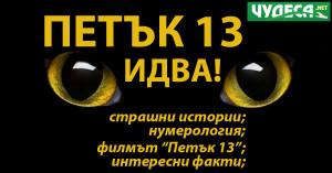 петък 13 филм страшни истории интересни факти нумерология