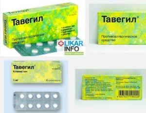 студова алергия лекарства тавежил тавегил
