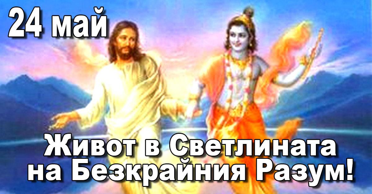24 май: Живот в Безкрайния Разум чрез езика на Светлината!