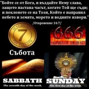 Съботата е част от правилното поклонение пред Бога, а неделята е с езически корени и е знак на поклонението на антихриста