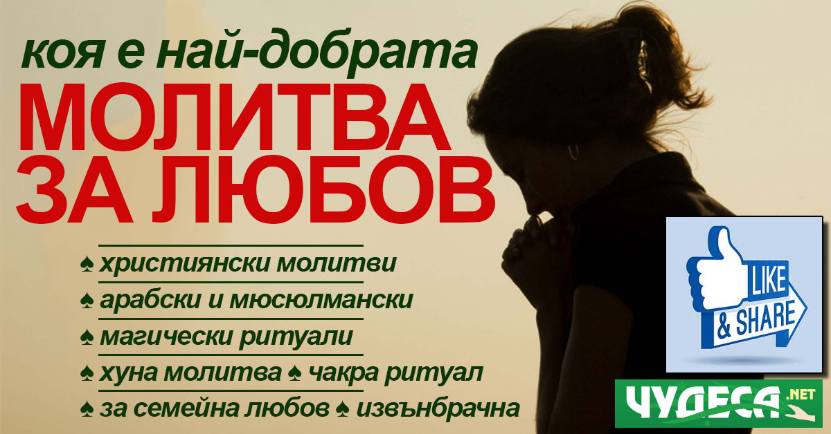 Силна молитва за любов, според случая. Киприянова, коледна, арабска и др.