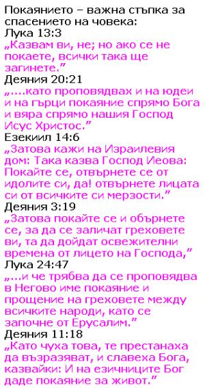 Citati ot Bibliyata za pokayanieto 2