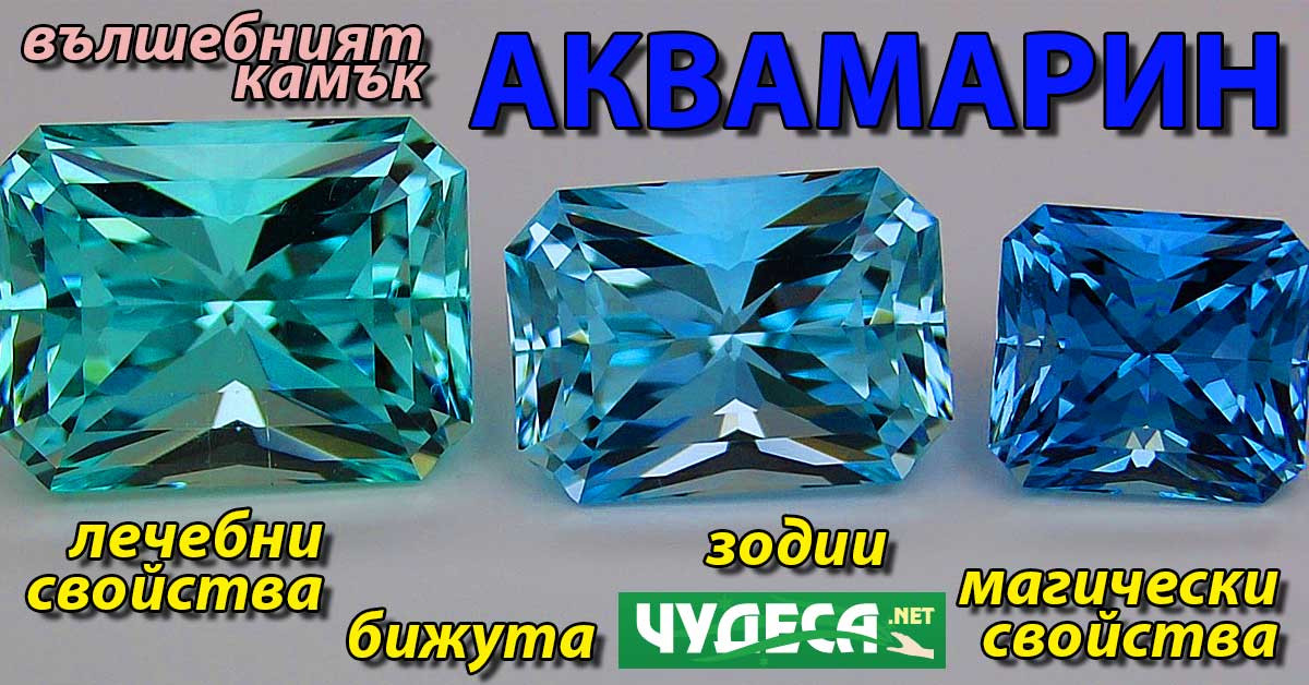 Аквамарин. Лечебният кристал, носещ спокойствие, духовност и симетрия