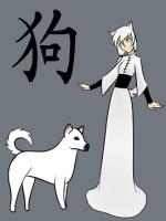 Китайски зодии, куче