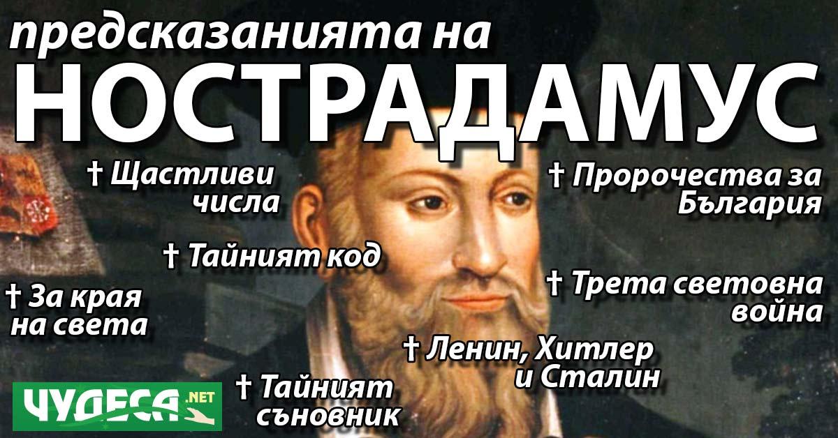 Нострадамус: Предсказания, сбъднати и бъдещи + за България!