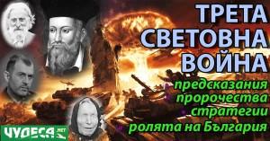 трета световна война предсказания пророчества стратегии