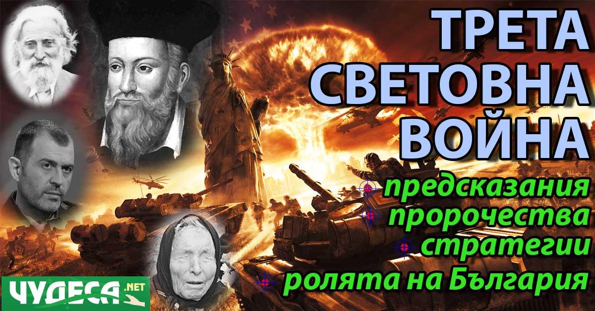 Трета световна война идва, според П. Дънов, Нострадамус и Ванга!
