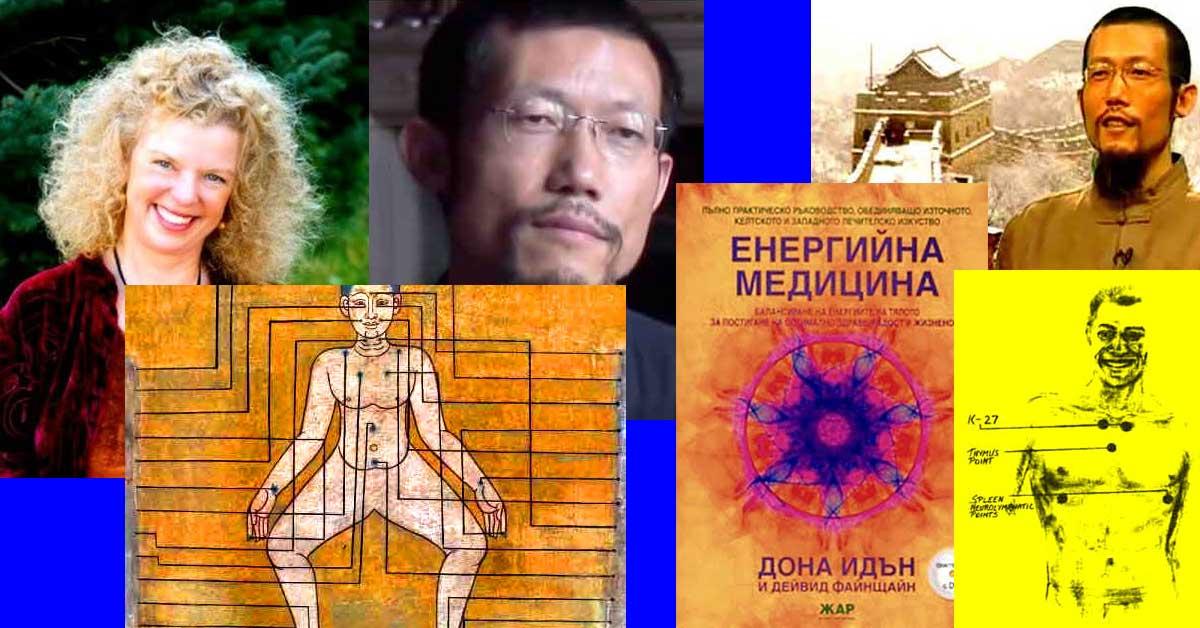 Лечение с енергия и енерготерапия по Хончи Шао и Дона Идън
