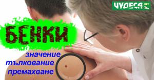 бенки премахване по тялото по лицето
