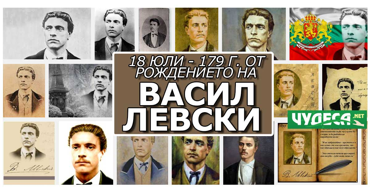 Васил Левски и свещеното познание за времето