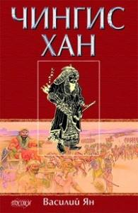 Книгата на Василий Ян