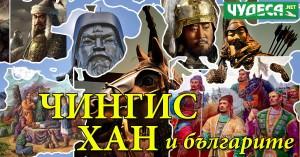 чингис хан българи