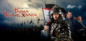 Тайната на Чингис хан