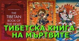 тибетска книга на мъртвите - 07