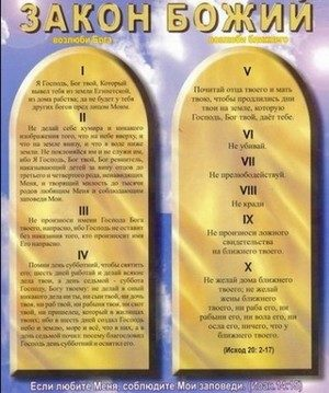 10-те Божи заповеди - непроменимият закон записан в Библията в Изход 20: 2-17.