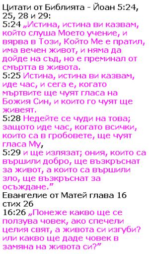 Citati ot Bibliyata 11