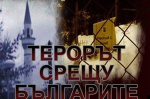 Терорът срещу българите и новото робство включват и Исляма.