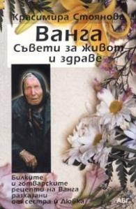 Прочетете и книгата на Красимира Стоянова