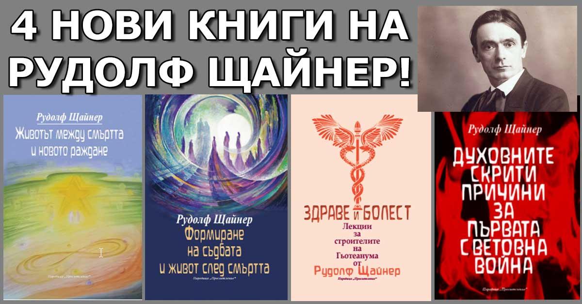 Нови 4 превода на Рудолф Щайнер на български!