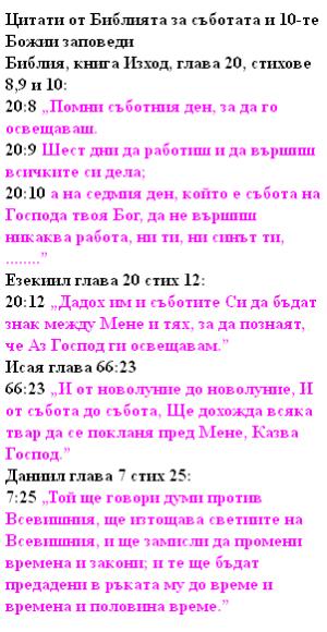 Citati ot Bibliyata 44