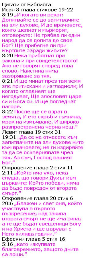 Citati ot Bibliyata 5