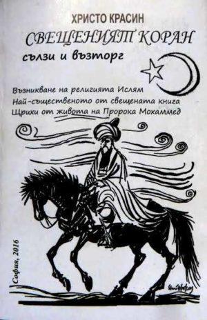 Христо Красин коран 01