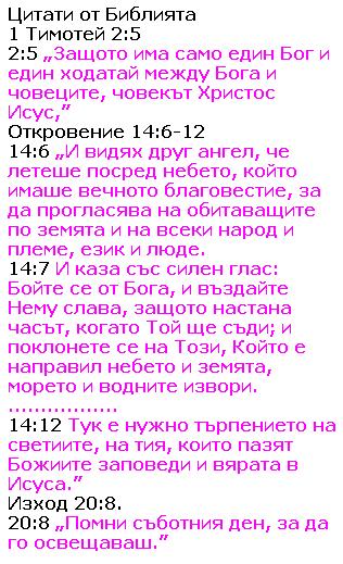 citati-ot-bibliyata-2-11-11