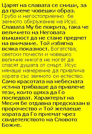 rojdestvo-hristovo-bojieto-obeshtanie-3
