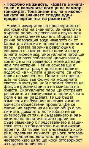 цекомир воденичаров 01