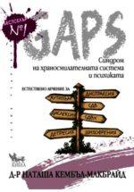 gaps-sindrom-na-hranosmilatelnata-sistema-i-psihikata-9789544747442