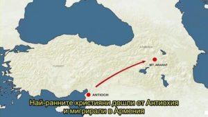 Най-ранните християни дошли от Антиохия и мигрирали в Армения.
