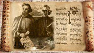 Свети Кирил и Методий – българските просветители.