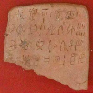Минойска линейна таблетка от двореца Закрос, археологически музей в Сития.