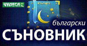 Български съновник, тълкуване на сънища