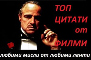 цитати от известни филми