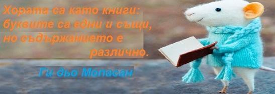 цитати от книги, мисли на писатели, цитати от произведения