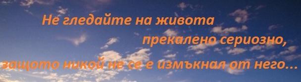 мисли за живота