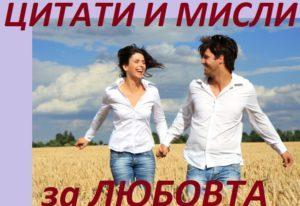 цитати за любовта, мисли за любовта