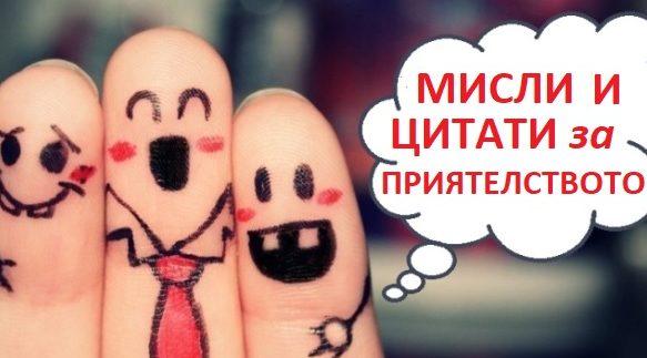 Цитати за приятелството: какво е написано за близостта