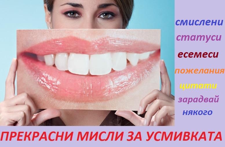 Цитати за усмивката: смислени изказвания за най-вълнуващото украшение на човешкото лице