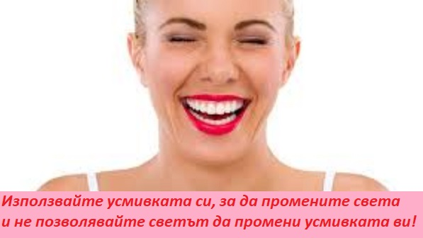 усмивка, цитати за усмивката