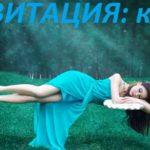 Левитация. Наръчник и упражнения + видео