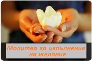 молитва за изпълнение на желание,