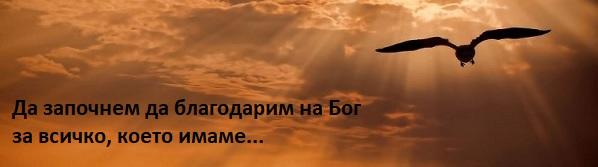 молитва за изпълнение на желание