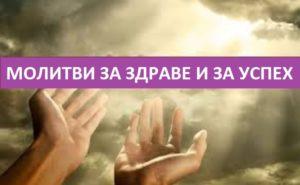молитва за късмет и здраве