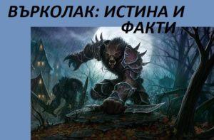 Легенди за върколаци